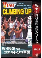 The LEGEND of DEATH MATCH/W★ING最凶伝説vol.6 CLIMBING UP 4対4全面対決 W★ING vs プエルトリコ軍 1992.6.11 後楽園ホール