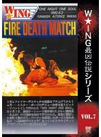 The LEGEND of DEATH MATCH/W★ING最凶伝説vol.7 FIRE DEATH MATCH ONE NIGHT ONE SOUL 1992.8.2 船橋オートレース駐車場