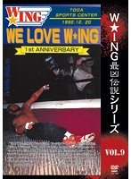 The LEGEND of DEATH MATCH/W★ING最凶伝説vol.9 WE LOVE W★ING 1st ANNIVERSARY 1992.12.20 戸田市スポーツセンター