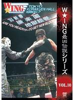 The LEGEND of DEATH MATCH/W★ING最凶伝説vol.10 '93新春後楽園地獄絵巻 後楽園ホール