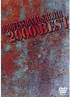 修斗 2000 BEST