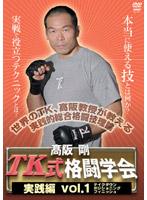高阪剛 TK格闘学会 実践的総合格闘技 1