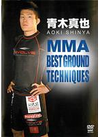 青木真也 MMA BEST GROUND TECHNIQUES