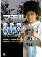 マモル 最先端MMAテクニック2