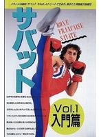 サバット VOL.1 入門篇/サレム・アスリ