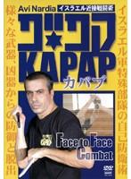 イスラエル近接戦闘術 カパプ KAPAP Face to Face Combat