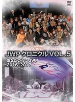 JWP クロニクル VOL.5 2016~2017