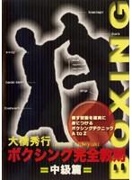 大橋秀行 ボクシング完全教則 中級篇
