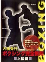 大橋秀行 ボクシング完全教則 上級篇