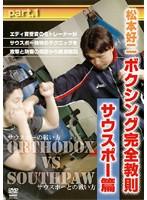 松本好二 ボクシング完全教則 サウスポー篇 part.1