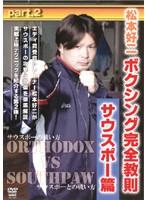松本好二 ボクシング完全教則 サウスポー篇 part.2