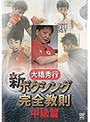 大橋秀行 ボクシング 新!完全教則 中級篇