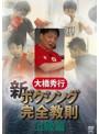 大橋秀行 ボクシング 新!完全教則 上級篇