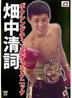 ボクシングチャンピオンテクニック