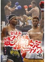 全日本キックボクシング 全日本ライト級 最強決定トーナメント2004
