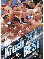 Krush 2013 BEST 殺し屋 覚醒