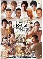 K-1 WORLD GP 2015~-60kg級初代王座決定トーナメント~2015.1.18 東京・代々木体育館