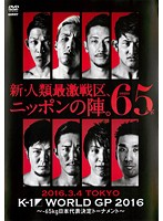 K-1 WORLD GP 2016~-65kg日本代表決定トーナメント~ 2016.3.4 東京・国立代々木競技場第二体育館