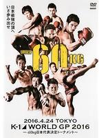 K-1 WORLD GP 2016 IN JAPAN~-60kg日本代表決定トーナメント~2016年4月24日 東京・国立代々木競技場第2体育館