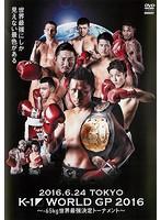 K-1 WORLD GP 2016 IN JAPAN~-65kg世界最強決定トーナメント~2016年6月24日 東京・国立代々木競技場第2体育館
