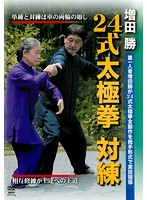 増田勝 24式太極拳 対練 奥義体得を可能にする組手形式の練習法