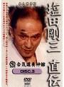 塩田剛三 直伝 DISC.3