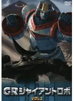 GR~GIANT ROBO~ 第2巻