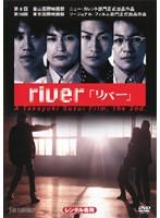 river 「リバー」