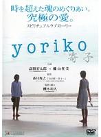 yoriko ~寄子~