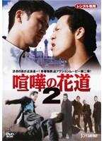 大阪最強伝説 喧嘩の花道2