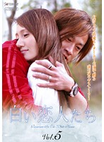 白い恋人たち Vol.5