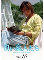 白い恋人たち Vol.10