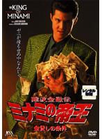 難波金融伝 ミナミの帝王 No.3 金貸しの条件