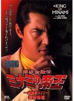 難波金融伝 ミナミの帝王 No.32-劇場版14- 借金極道