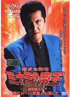 難波金融伝 ミナミの帝王 No.33-劇場版15- 商工ローン-保証人の落とし穴
