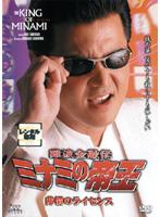 難波金融伝 ミナミの帝王 No.35 非情のライセンス