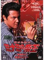 難波金融伝 ミナミの帝王 No.36-劇場版16- 借金セミナー