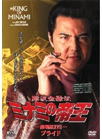難波金融伝 ミナミの帝王 No.37-劇場版17- プライド