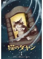猫のダヤン 1 ~ダヤン、わちふぃーるどへ~