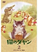 猫のダヤン 2 ~ダヤンのいちご摘み~