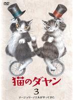 猫のダヤン 3~マージョリーノエルがやってきた~