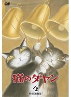 猫のダヤン 4~時の流れ星~