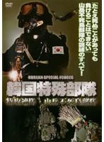 韓国特殊部隊 特攻連隊・山岳不死鳥部隊