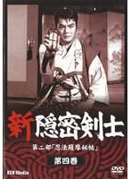 新隠密剣士 第二部「忍法薩摩秘帖」 第四巻