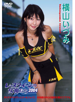 レースクイーンの女神たち2004 横山いづみ
