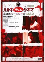 ハルキWebシネマ Vol.2 ネオホラーシリーズ