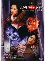 ハルキWebシネマ Vol.5 怖い本シリーズ