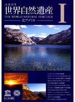 ユネスコ 世界自然遺産 1 北アメリカ