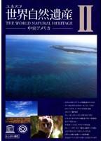 ユネスコ 世界自然遺産 2 中央アメリカ