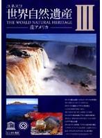 ユネスコ 世界自然遺産 3 南アメリカ